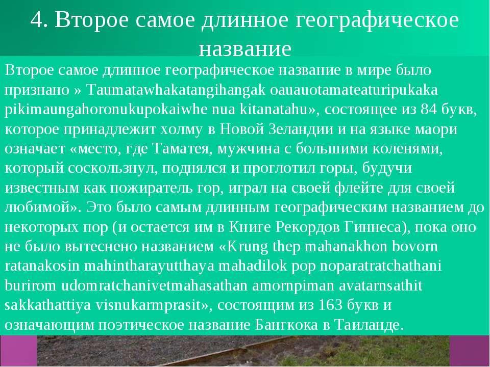Второе самое длинное географическое название в мире было признано » Taumatawh...
