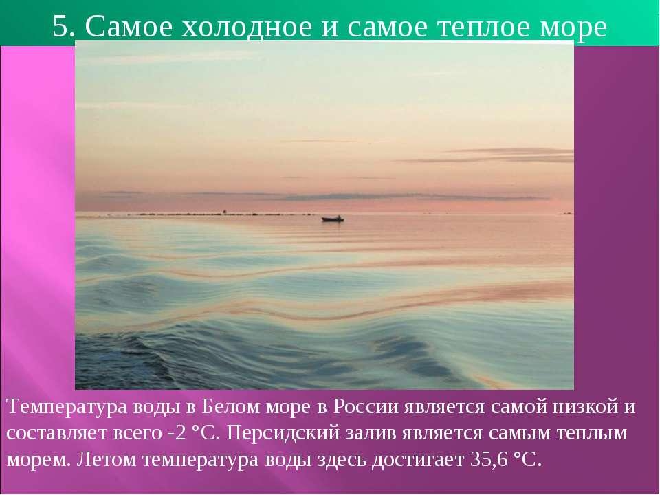 5. Самое холодное и самое теплое море Температура воды в Белом море в России ...