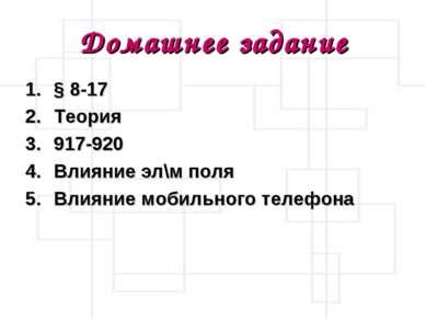 Домашнее задание § 8-17 Теория 917-920 Влияние эл\м поля Влияние мобильного т...