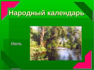 Народный календарь Июль