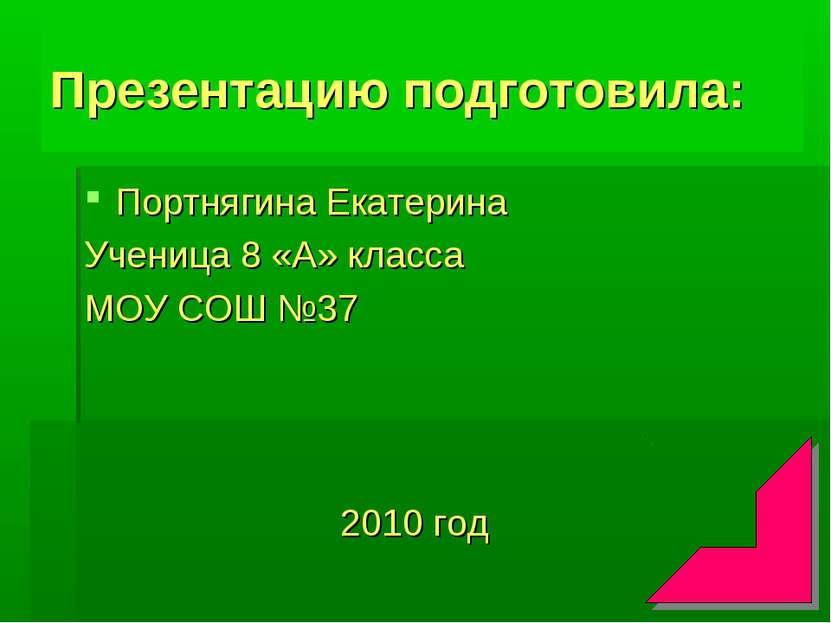 Презентацию подготовила: Портнягина Екатерина Ученица 8 «А» класса МОУ СОШ №3...