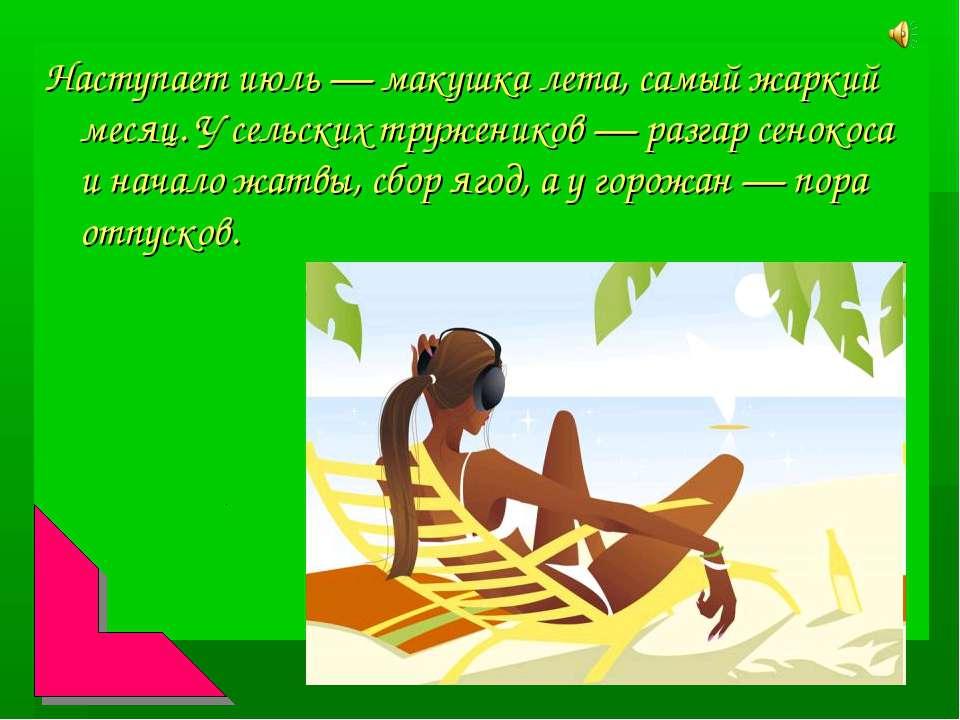 Наступает июль — макушка лета, самый жаркий месяц. У сельских тружеников — ра...