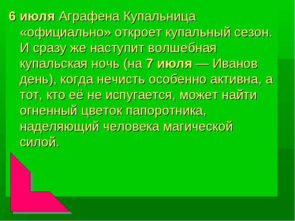 6 июля Аграфена Купальница «официально» откроет купальный сезон. И сразу же н...