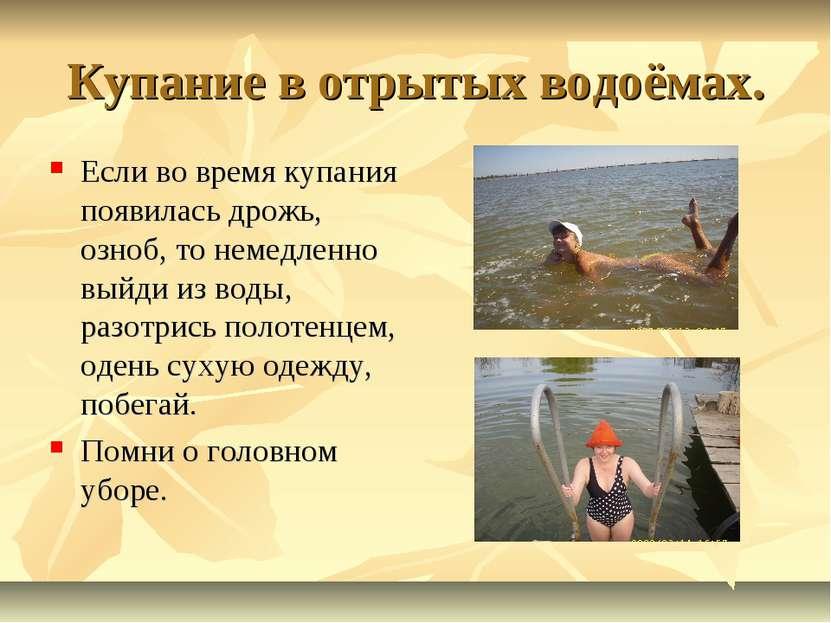 Купание в отрытых водоёмах. Если во время купания появилась дрожь, озноб, то ...