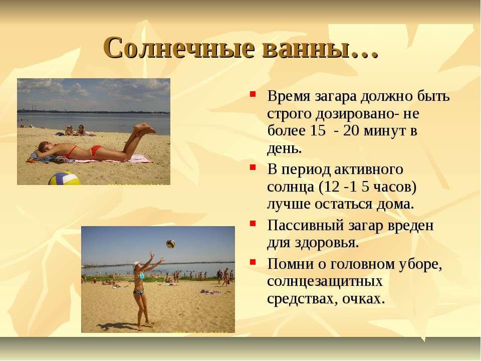 Солнечные ванны… Время загара должно быть строго дозировано- не более 15 - 20...