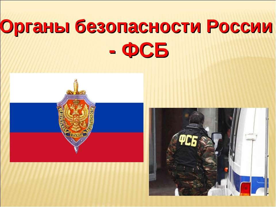 Органы безопасности России - ФСБ