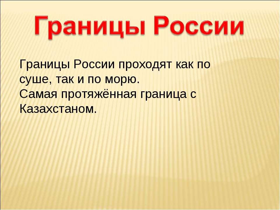 Границы России проходят как по суше, так и по морю. Самая протяжённая граница...