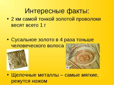Интересные факты: 2 км самой тонкой золотой проволоки весят всего 1 г Сусальн...