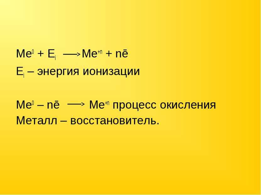 Ме0 + Еi Ме+n + nē Еi – энергия ионизации Ме0 – nē Ме+n процесс окисления Мет...