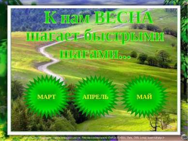 МАРТ АПРЕЛЬ МАЙ Лазарева Лидия Андреевна, учитель начальных классов, Рижская ...