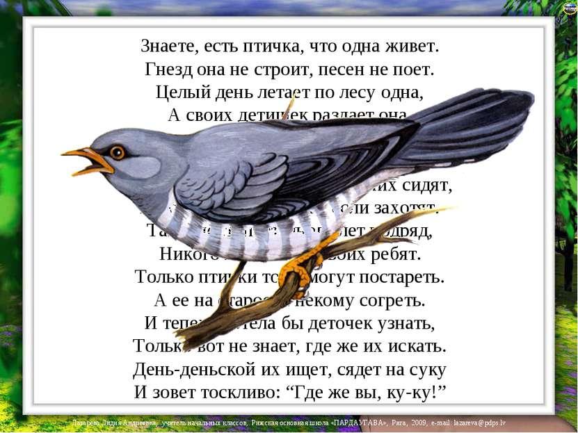 Знаете, есть птичка, что одна живет. Гнезд она не строит, песен не поет. Целы...