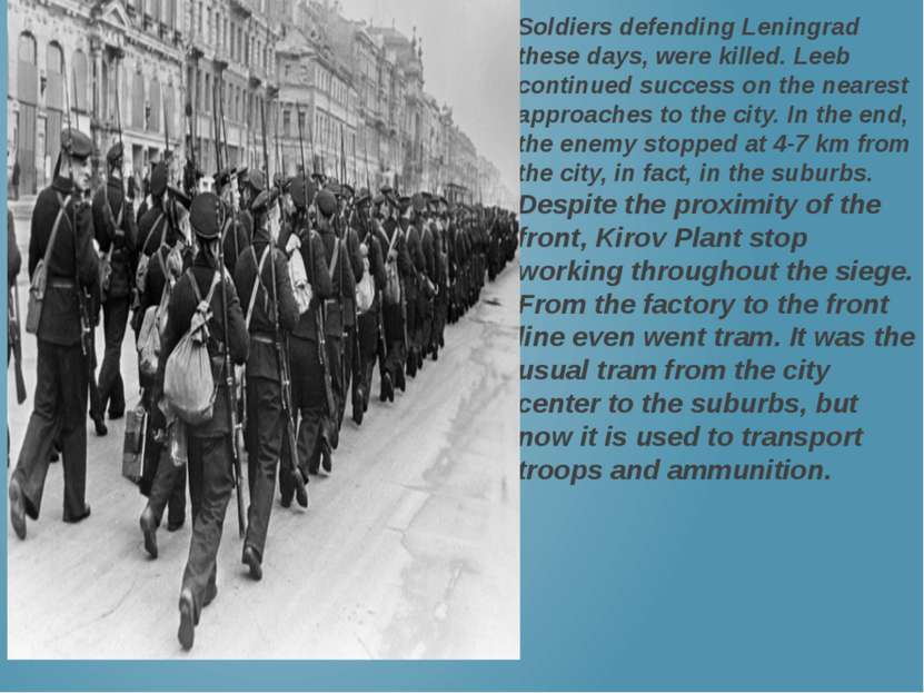 Soldiers defending Leningrad these days, were killed. Leeb continued success ...