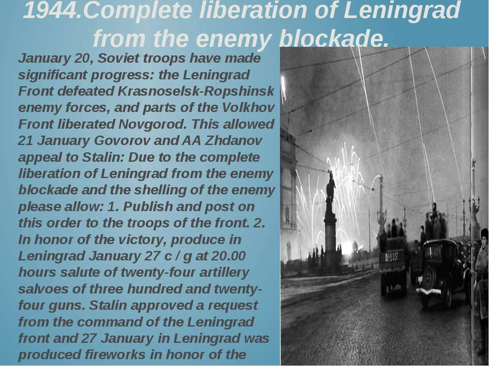 1944.Complete liberation of Leningrad from the enemy blockade. January 20, So...