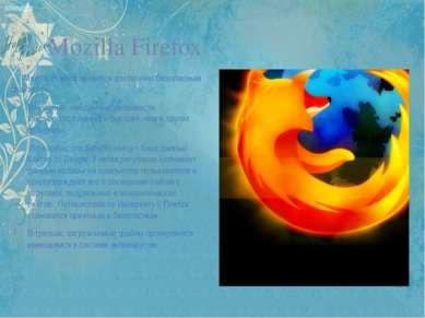 Mozilla Firefox Mozilla Firefox является достаточно безопасным браузером. Во-...