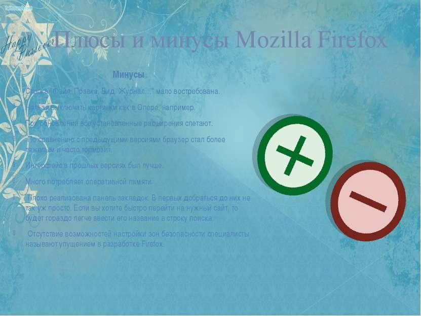 "Плюсы и минусы Mozilla Firefox Минусы : Строка ""Файл, Правка, Вид, Журнал…"" м..."