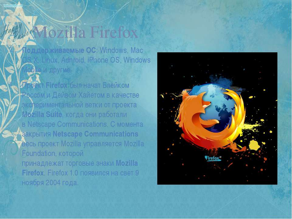 Mozilla Firefox Поддерживаемые ОС: Windows, Mac OS X, Linux, Adnroid, iPhone ...