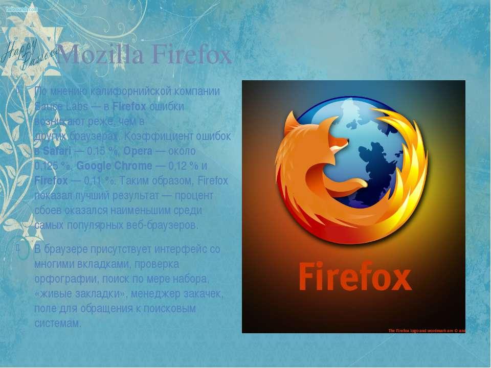 Mozilla Firefox По мнению калифорнийской компании Sauce Labs— в Firefox ошиб...