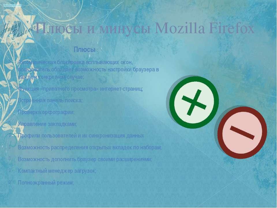Плюсы и минусы Mozilla Firefox Плюсы : Автоматическая блокировка всплывающих ...