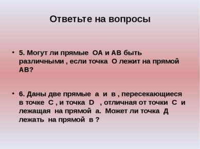 Ответьте на вопросы 5. Могут ли прямые ОА и АВ быть различными , если точка О...