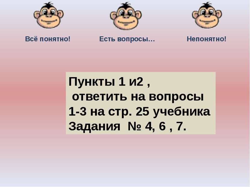 Есть вопросы… Непонятно! Всё понятно! Пункты 1 и2 , ответить на вопросы 1-3 н...