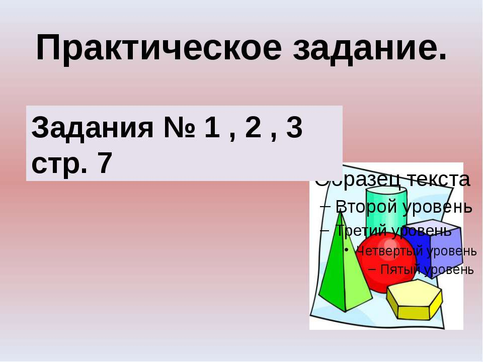 Практическое задание. Задания № 1 , 2 , 3 стр. 7