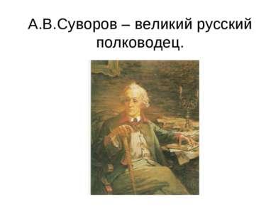 А.В.Суворов – великий русский полководец.