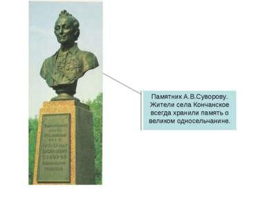 Памятник А.В.Суворову. Жители села Кончанское всегда хранили память о великом...