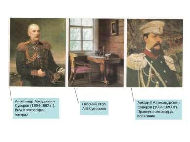 Александр Аркадьевич Суворов (1804-1882 гг). Внук полководца, генерал. Рабочи...