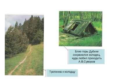 Тропинка к колодцу Близ горы Дубихи сохранился колодец, куда любил приходить ...