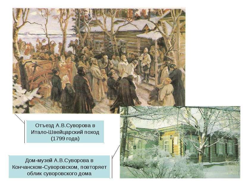 Отъезд А.В.Суворова в Итало-Швейцарский поход (1799 года) Дом-музей А.В.Сувор...