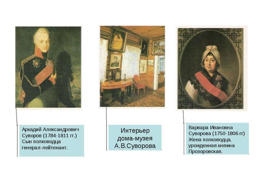 Интерьер дома-музея А.В.Суворова Аркадий Александрович Суворов (1784-1811 гг....