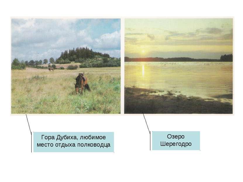 Озеро Шерегодро Гора Дубиха, любимое место отдыха полководца