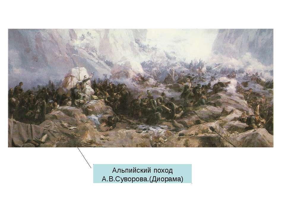 Альпийский поход А.В.Суворова.(Диорама)