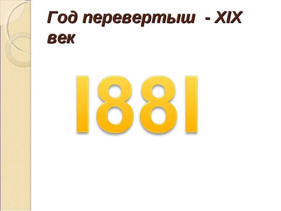 Год перевертыш - ХIХ век