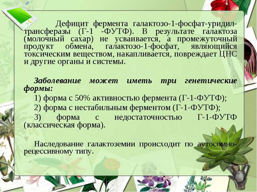 Дефицит фермента галактозо-1-фосфат-уридил-трансферазы (Г-1 -ФУТФ). В результ...