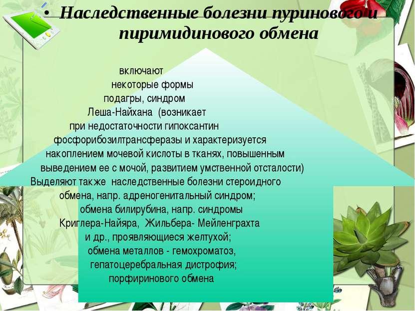 Наследственные болезни пуринового и пиримидинового обмена включают некоторые ...