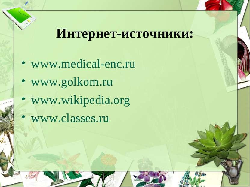 Интернет-источники: www.medical-enc.ru www.golkom.ru www.wikipedia.org www.cl...