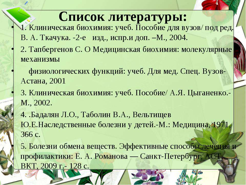 Список литературы: 1. Клиническая биохимия: учеб. Пособие для вузов/ под ред....