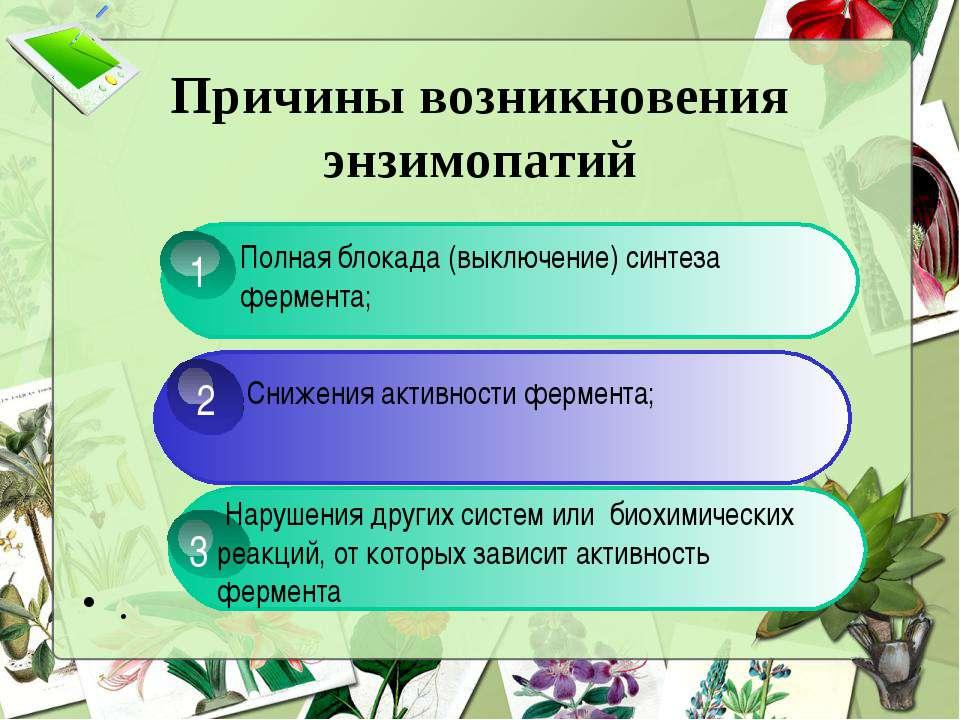 Причины возникновения энзимопатий .