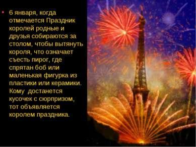 6 января, когда отмечается Праздник королей родные и друзья собираются за сто...