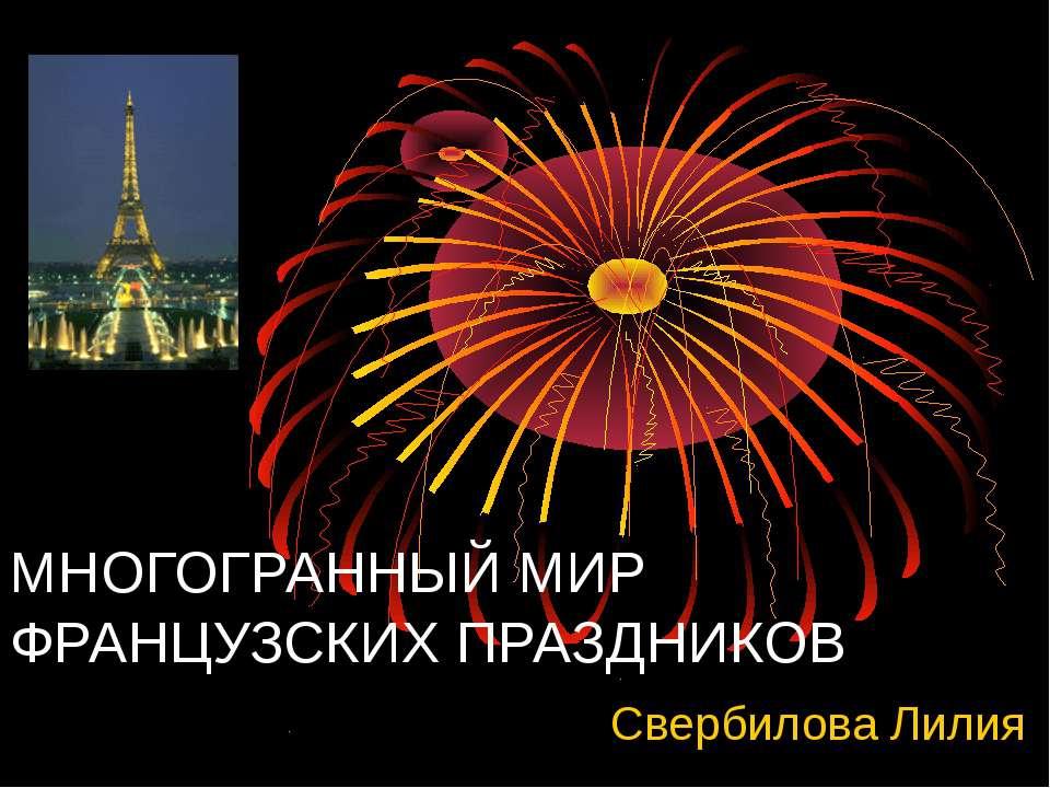МНОГОГРАННЫЙ МИР ФРАНЦУЗСКИХ ПРАЗДНИКОВ Свербилова Лилия