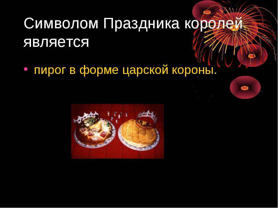 Символом Праздника королей является пирог в форме царской короны.