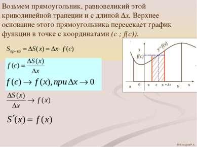 Возьмем прямоугольник, равновеликий этой криволинейной трапеции и с длиной ∆х...