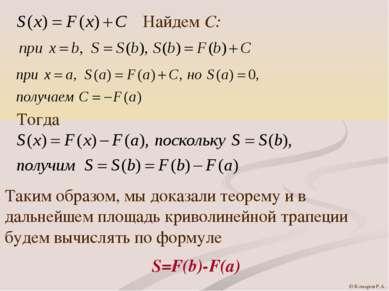 Найдем С: Тогда Таким образом, мы доказали теорему и в дальнейшем площадь кри...