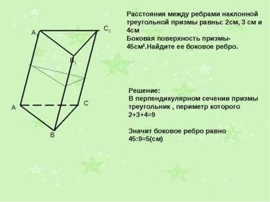 A1 B1 C1 Расстояния между ребрами наклонной треугольной призмы равны: 2см, 3 ...