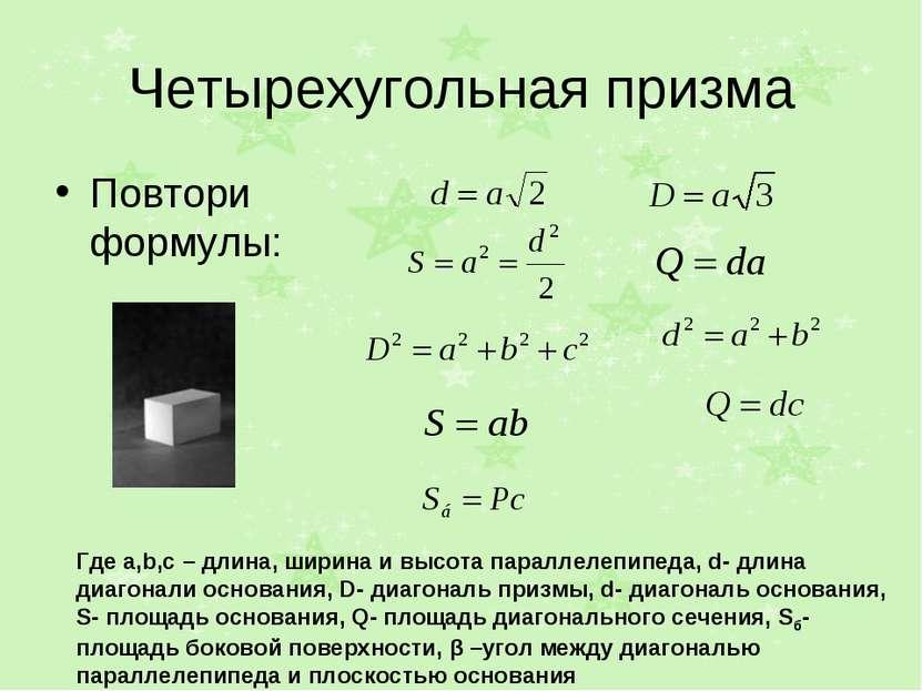 Четырехугольная призма Повтори формулы: Где a,b,c – длина, ширина и высота па...