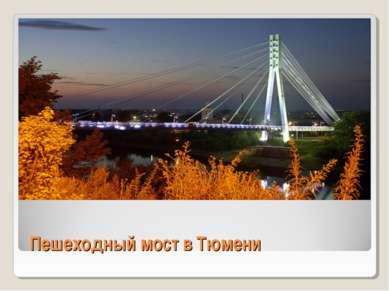 Пешеходный мост в Тюмени