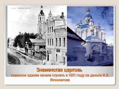 Знаменская церковь каменное здание начали строить в 1851 году на деньги И.В. ...