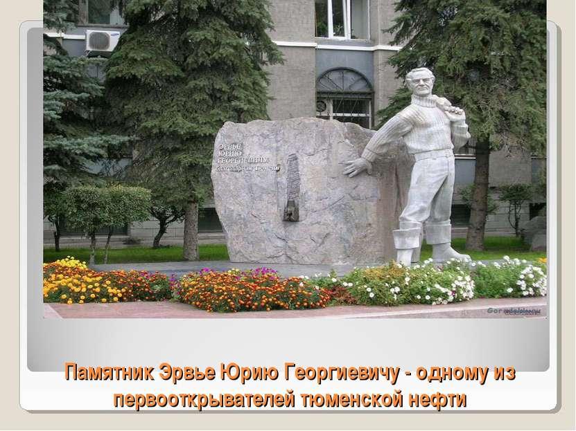 Памятник Эрвье Юрию Георгиевичу - одному из первооткрывателей тюменской нефти