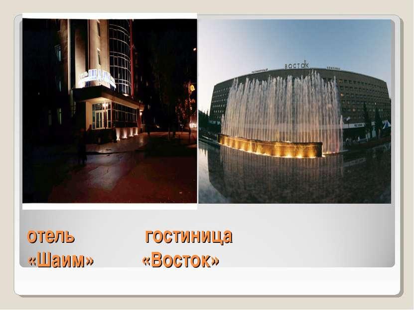 отель гостиница «Шаим» «Восток»